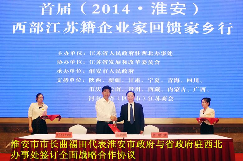 涟水县与青海省江苏商会签订15亿元城市基础设施项目协议;盱眙县与