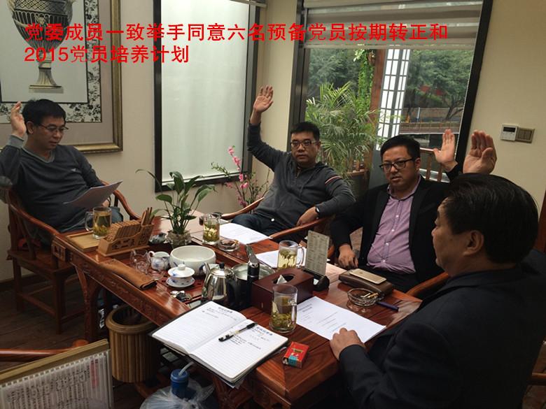 中共重庆市江苏商会党委第四次会议召开